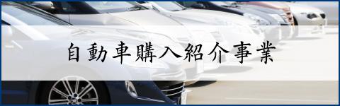 自動車購入紹介事業